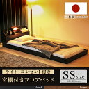 ベッド シングル 棚付フロアベッド セミシングル フレーム 320-25-SS送料無料 ベッド ベット 収納付き ベッドフレーム 日本製 国産 化..