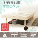 ベッド シングル すのこベッド 3段階高さ調節 DBL-Z0...