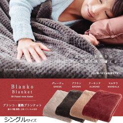 【毛布ブランケット節電対策寝具保温冬ブランコBlanko蓄熱ブランケット鹿の子織フランネル毛布シングルクリアグローブ】