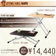 【C】リフティングテーブル【KATE】ケイト 昇降式 リフティングテーブル テーブル タモ 【送料無料】【代引不可】【取寄せ品】