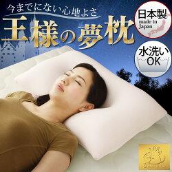 王様の夢枕洗えるカバー付きピンク・ブルー【D】送料無料【150704coupon500】
