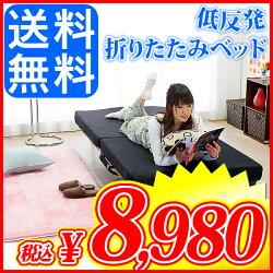 低反発折りたたみベッド≪シングルサイズ≫