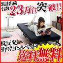 ベッド シングル 折りたたみベッド 低反発 マットレス付き 折り畳みベッド リクライニ