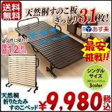 すのこベッド ベッド 折りたたみベッド シングル 折りたたみ あす楽対応 すのこ 折り畳みベッド 通気性 折り畳み すのこ 折畳 スノコ ベッド エコ塗装 マット カビ・湿気対策 安全品質【D】[500] 送料無料