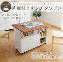【送料無料】両バタワゴン ホワイト・ブラウンキッチンワゴン カウンター カウンター