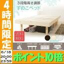 ベッド シングル すのこベッド 3段階高さ調節 DBL-Z001 N送料無料 ベッド スノコ シングルサイズ すのこ パイン材 調整可能 木製 高さ ..