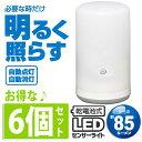 【送料無料】【6個セット】LEDセンサーライト BSL-10 ホワイトe