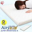 エアリーマットレス ダブル マットレス エアリープラス ダブル APMH-D APM-D AiryPLUS 寝具 ベッドマット 洗える 人気 快眠 ぐっすり アイリスオーヤマ[KTS]
