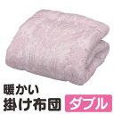 【送料無料】暖かい掛け布団 FWAK-D ピンク[◇] ダブル 掛布団