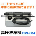 【送料無料】アイリスオーヤマ 高圧洗浄機 FBN-604 ホワイト