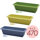 レリーフプランター 470 グリーン・イエロー・ブルー アイリスオーヤマ