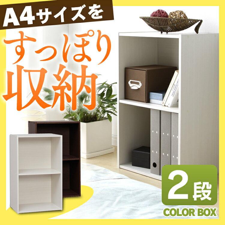 アイリスオーヤマ CBボックス CX-2F オフホワイト・ブラウンオーク【送料無料】