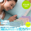 接触冷感ナイスクール&2重ガーゼ3層ひんやりガーゼ枕カバー(リバーシブルタイプ) 【D】【2015夏
