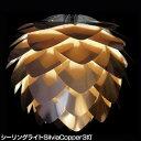【送料無料】【B】シーリングライトSilvia-miniCopper1灯 02031-CE【ELUX】おしゃれ デザイン照明 北欧 インテリア