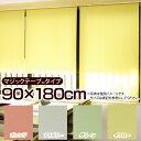 クーポン有♪【送料無料】スリムロールスクリーン マジックテープ(R)止めタイプ 90×180cm オレンジ・アイボリー・グリーン・イエロー L2149・L215...