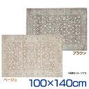【送料無料】FT-1321 ミヨンヌ 100×140 ブラウン・ベージュ【TD】【代引不可】【カーペット ラグ ラグマット じゅうたん 絨毯】