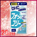 《A》 DHC フォースコリー 20日 80粒【D】
