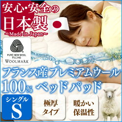 【ベッドパットシーツ布団羊毛シングル日本製ウールマーク【日本製】英国ウォシャブルウール100%ベッドパット四国繊維販売株式会社】