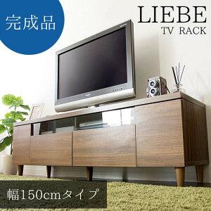 テレビ台 ローボード 幅150cm テレビボード テレビラ
