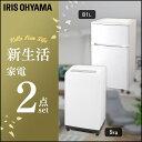 ★エントリーでP4倍★家電セット 新生活 2点セット 冷蔵庫 81L + 洗濯機 5kg 送料無料 家電セット 一人暮らし 新生活 新品 アイリスオーヤマ