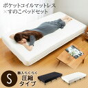 [セール]ベッド シングル 脚付きマットレス S AATM-S送料無料 マットレス すのこベッド ベッド 脚付き 圧縮梱包 寝具 インテリア 通..