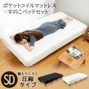 脚付きマットレス セミダブル SD AATM-SD送料無料 マットレス すのこベッド ベッド 脚付き 圧縮梱包 寝具 インテリア 通気性 簡単組立 ..