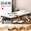 ベッド シングル すのこベッド すのこ スノコベッド フレーム 4段階高さ調整すのこベッド S SB-4S 天然木パイン材 ローベッド 高さ4段..