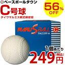 56%OFF 最大10%引クーポン ダイワマルエス検定球 軟式野球ボール 特価 軟式C号 公認