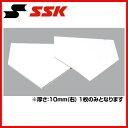 【最大7%OFFクーポン】SSK 野球用品 ゴムホームベース 一般用(1枚) 10mm厚 YH10 あす楽
