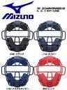 【最大7%OFFクーポン】キャッチャー用品 ミズノ mizuno 軟式野球用マスク 2QA357 取寄