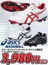 <野球用品/スパイク・ポイントソール>ASICS BASEBALL(アシックスベースボール)スピードシャイン ローカットポイント固定式 《19.0・20.0?29.0cm》 SFP100【あす楽対応】