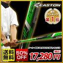 【最大7%OFFクーポン】超特価50%OFF イーストン EASTON 一般軟式野球用 コンポジットバット MAKO ブラック×グリーン 83cm・700g平均/84cm・710g平均 トップミドルバランス 2016 あす楽