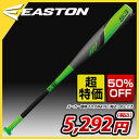 【最大7%OFFクーポン】超特価50%OFF イーストン EASTON 少年軟式野球用 アルミバット 金属バット S3 グレイ×グリーン 74cm 76cm 78cm 80cm トップミドルバランス NY16S3 あす楽