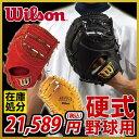 【最大2500円OFFクーポン】在庫処分/超特価 ウィルソン 野球用品 一般硬式用ファーストミット 1塁手用 あす楽 のびのび手袋プレゼント