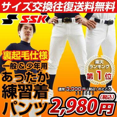 日本製!SSKあったか練習着パンツ一般用ジュニア用あす楽対応野球用練習着ユニフォームパンツ