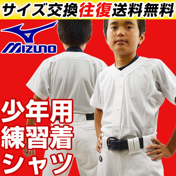 今だけポイント5倍 最大7%引クーポン ミズノ 野球用練習着 ユニフォーム メッシュシャツ…...:bbtown:10056516