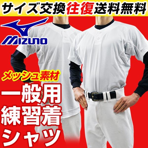 今だけポイント5倍 最大7%引クーポン ミズノ mizuno 野球用練習着 ユニフォーム …...:bbtown:10056514