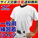 最大1000円引クーポン ミズノ mizuno 野球用練習着 ユニフォームシャツ 練習用シャツ 一般