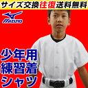最大10%引クーポン ミズノ mizuno 野球用練習着 ユニフォームシャツ 練習用シャツ ジュニア用 少年用 あす楽 セール SALE タイムセール