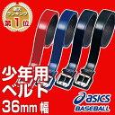 最大2500円引クーポン ベルト 野球用品 アシックス asics 36mm幅 少年用 BAQ204 あす楽 ジュニア用 セール SALE