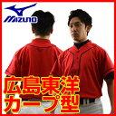 20%OFF 最大1000円引クーポン ミズノ 野球 ユニフォーム 広島東洋カープ型 シャツ・オープンタイプ(ビジターモデル) 52MW07862 あす楽