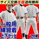 最大12%引クーポン 2017モデル ミズノ mizuno 野球用品 練習着 ユニフォーム 上下セッ