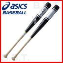 最大12%引クーポン 20%OFF トレーニングバット 野球 硬式 軟式 木製 85cm 1300g平均 アシックス ブラック×ナチュラル スターフォース..