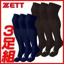 最大6%引クーポン ゼット ZETT 3足組ソックス 膝上設計 野球 ベースボール カラーソックス 一般 ソフトボール あす楽 B_AC SOCKS_P3