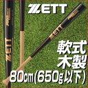 最大6%OFFクーポン バット 少年軟式木製 野球 ゼット 日本製 プロモデル 森モデル 80cm 650g以下 ジュニア用 取寄 バット袋プレゼント