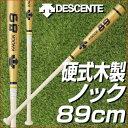 20%OFF 最大10%引クーポン デサント 硬式野球 ノックバット 日本製 木製 89cm 580g以下 朴・シナ ゴールド×ナチュラル 2017 取寄