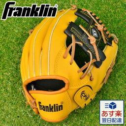 キャッチボール用グローブ 対象年齢6歳以上 フランクリン 11インチ 野球 レジャー おもちゃ 玩具 運動 子供 スポーツ アウトドア ベースボール あす楽 P5_GRB