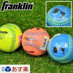 キャッチボール用ボール フランクリン 野球 NEONラバーボール 直径約7cm キッズ ジュニア 野球 レジャー おもちゃ 玩具 運動 子供 スポーツ アウトドア ベースボール あす楽