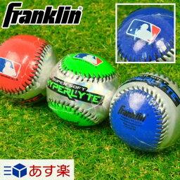 キャッチボール用ボール フランクリン 野球 ハイパーライト 直径約7cm キッズ ジュニア 野球 レジャー おもちゃ 玩具 運動 子供 スポーツ アウトドア ベースボール あす楽