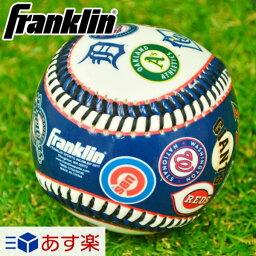 キャッチボール用ボール フランクリン 野球 MLBロゴ入り ソフトストライクボール キッズ ジュニア 野球 レジャー おもちゃ 玩具 運動 子供 スポーツ アウトドア ベースボール あす楽